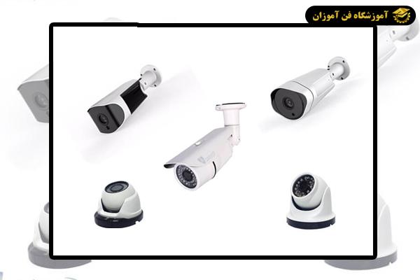 دوربین های مدار بسته و انواع آن