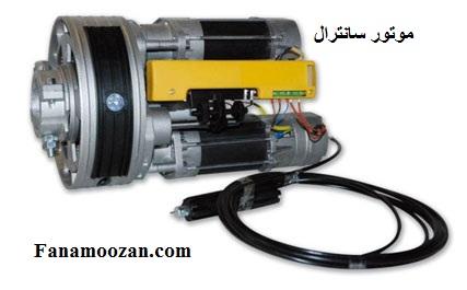 موتور سانترال یا موتور وسط یا موتور مرکزی