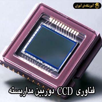 فناوری CCD دوربین مداربسته