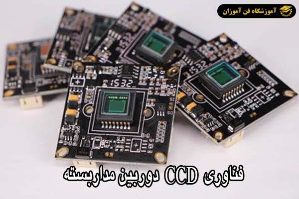CCD در دوربین مدار بسته