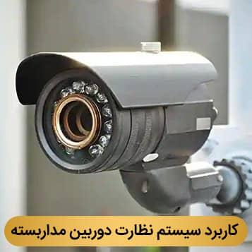 کاربرد سیستم نظارت تصویری دوربین مداربسته