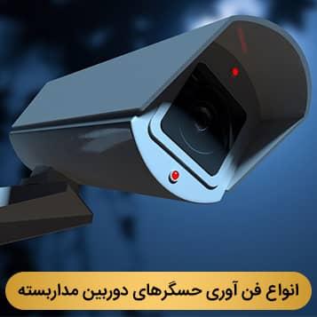 انواع فن آوری حسگرهای دوربین مداربسته