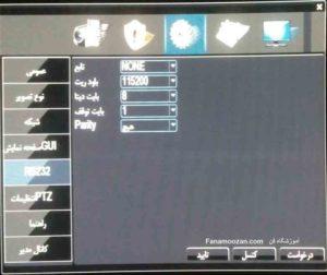 تنظیم RS232 در دی وی آر