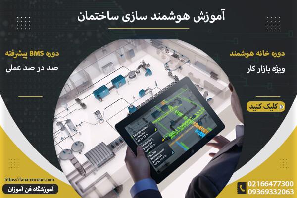 آموزش هوشمند سازی ساختمان