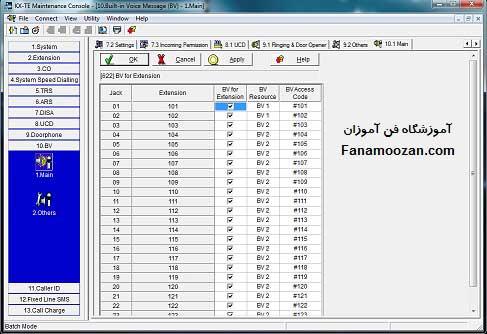 تنظیمات BV سانترال با کامپیوتر