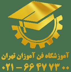آموزشگاه فن آموزان تهران