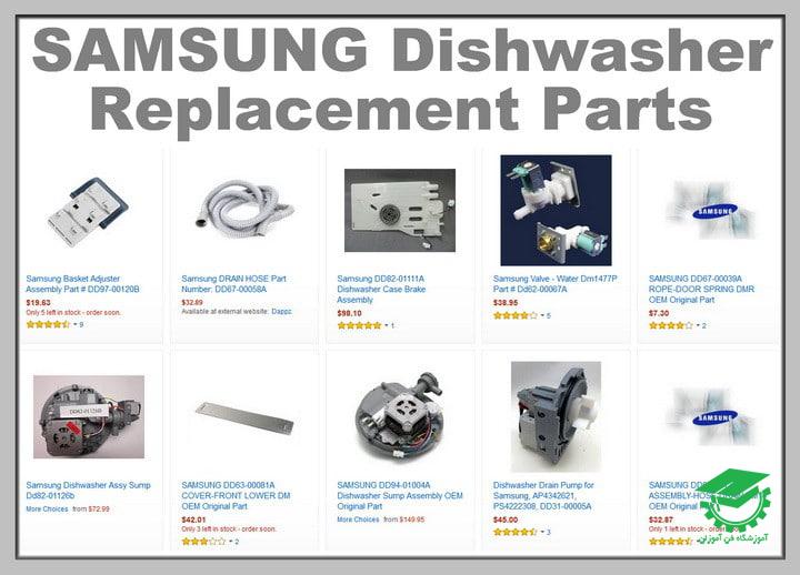 عیب یابی کدهای خطای ماشین ظرفشویی سامسونگ