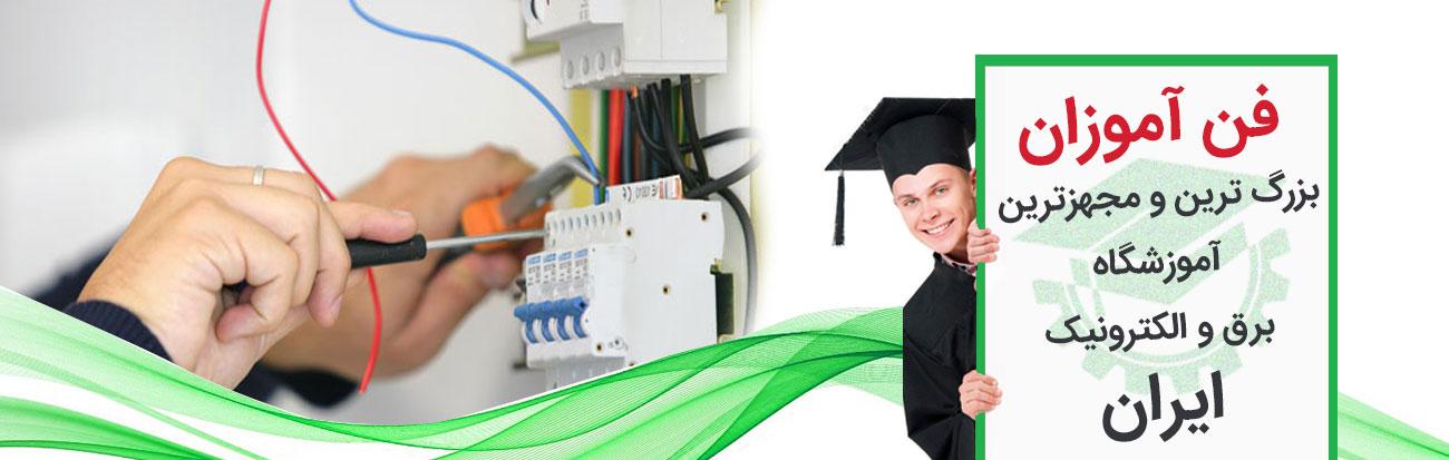 آموزش برق ساختمان درجه 2