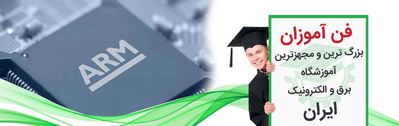 آموزش-برنامه-نویسی-میکروکنترلر-ARM