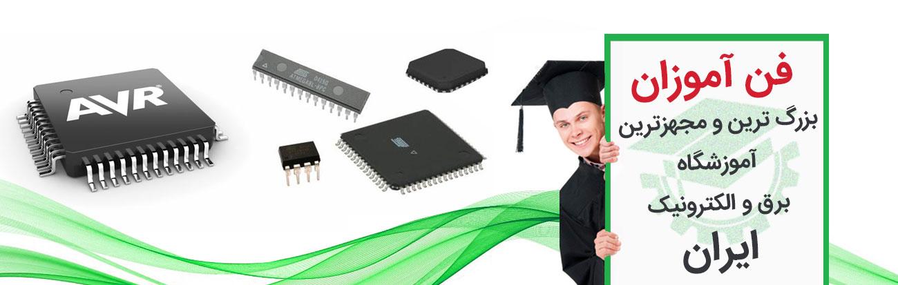 آموزش-برنامه-نویسی-میکروکنترلر-AVR