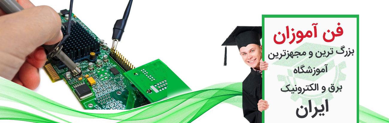 آموزش تعمیر و عیب یابی بردهای الکترونیکی