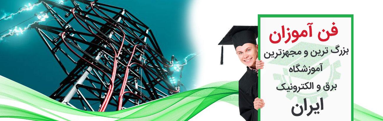 آموزش مقدماتی برق صنعتی