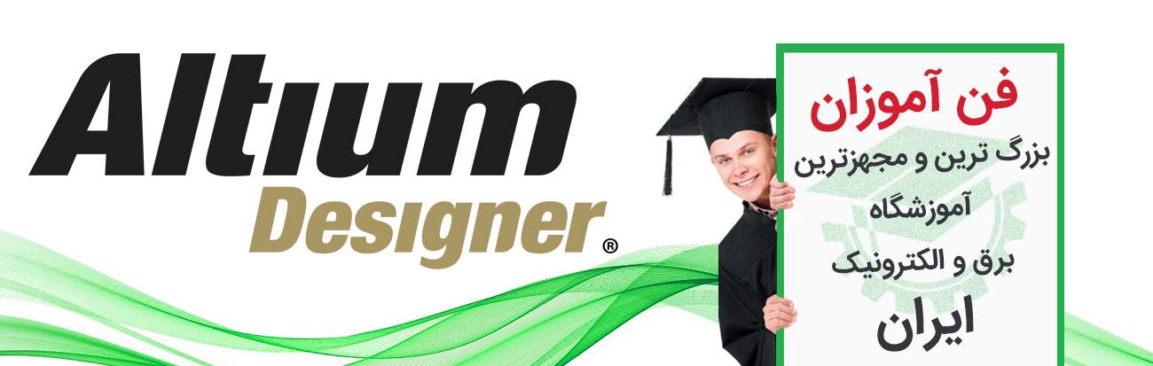 آموزش نرم افزار آلتیوم دیزاینر