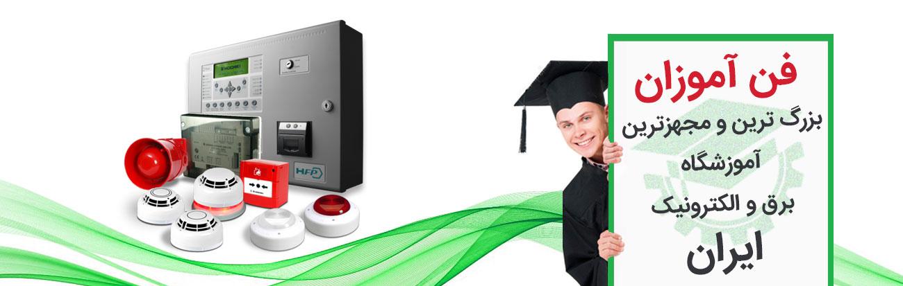 آموزش نصب اعلام حریق آدرس پذیر