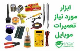 ابزار مورد نیاز تعمیرات موبایل