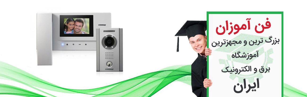 آموزش نصب آیفون صوتی و تصویری