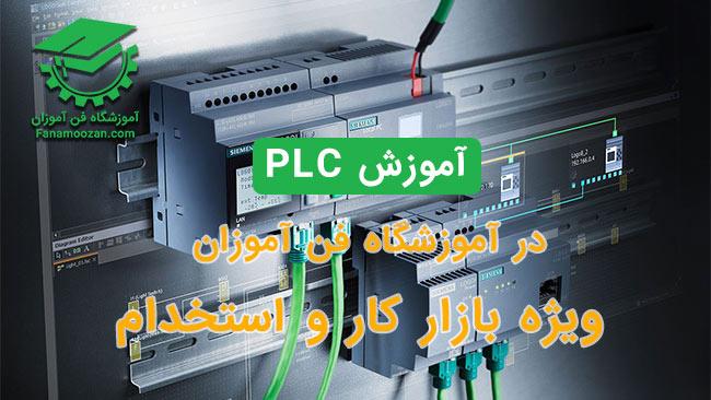اموزش PLC فن آموزان