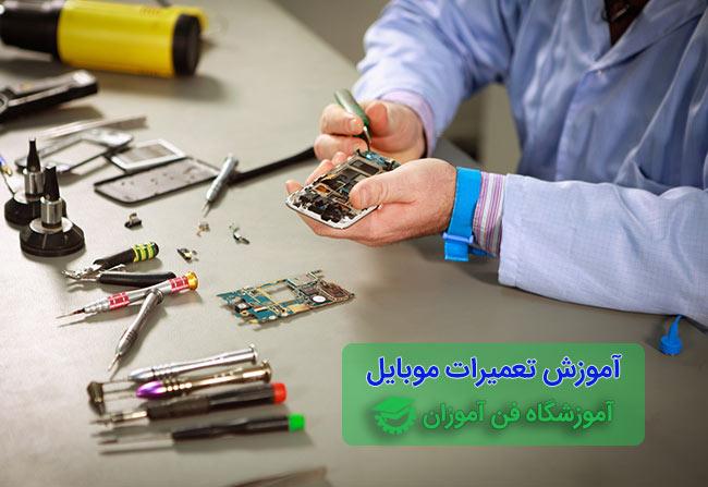 آموزش تعمیرات موبایل اندروید و آیفون