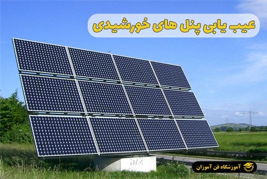 نحوه عیب یابی و تعمیر پنل خورشیدی – دلایل کار نکردن پنل خورشیدی