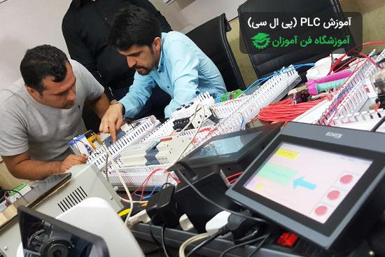 دوره آموزشی PLC از پایه