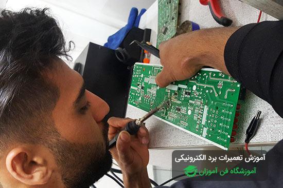 معرفی آموزش تعمیرات بردهای الکترونیکی در تهران