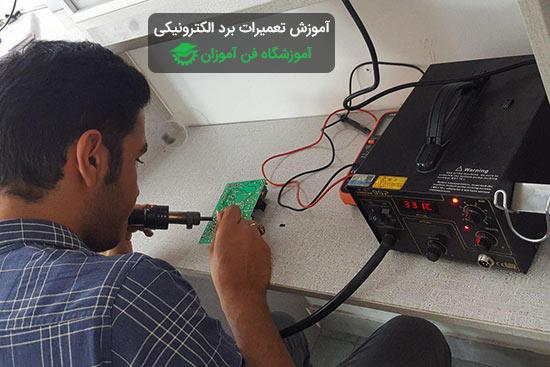 درآمد شغل تعمیر بردهای الکترونیک