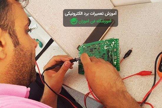 دوره آموزشی تعمیرات برد الکترونیکی