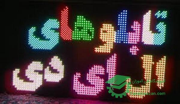 تابلوهای LED چیست؟ معرفی ویژگی های تابلوی ال ای دی