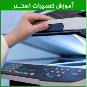scanner-min