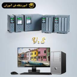 6 تفاوت کلیدی میان PLC ها و کامپیوترها