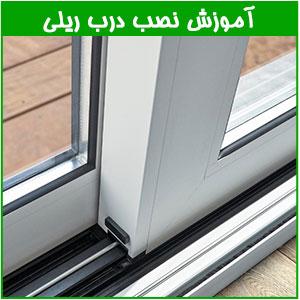 door-rayli