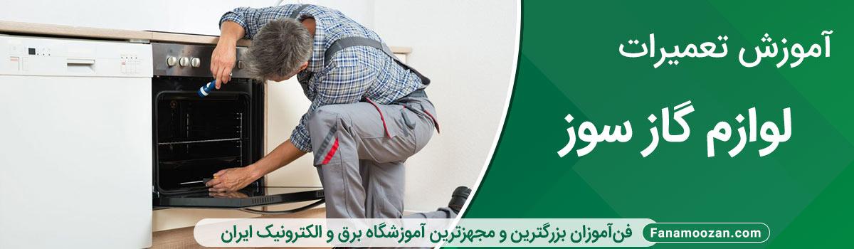آموزش تعمیرات لوازم گازسوز
