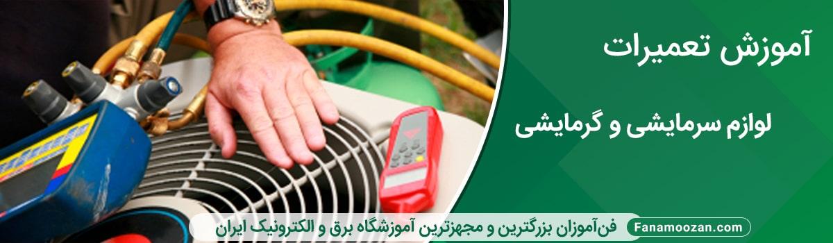 آموزش تعمیرات لوازم سرمایشی و گرمایشی