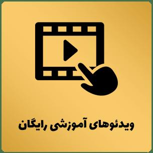 ویدیوهای آموزشی رایگان