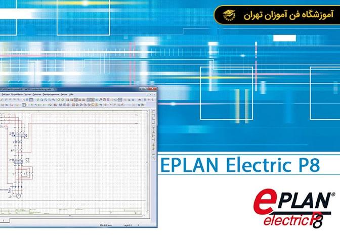 آموزش نرم افزار EPLAN ELECTRIC