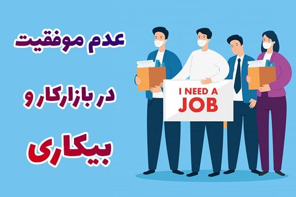 عدم موفقیت در بازارکار و بیکاری به دلیل بی مهارتی و مدرک گرایی