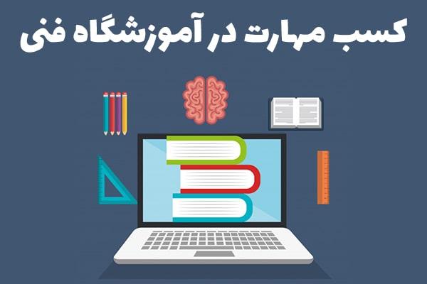 مراکز آموزشی فنی و کسب آموزش های مهارتی