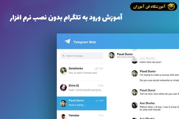تلگرام وب چیست