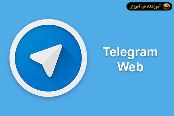 مزایا و معایب تلگرام وب