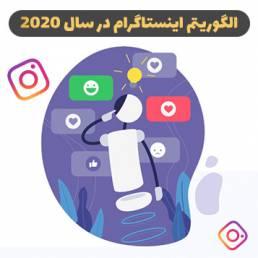 الگوریتم اینستاگرام در سال 2020