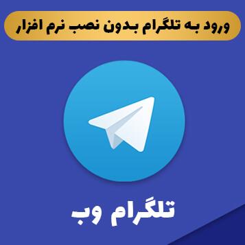 تلگرام وب