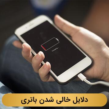 دلایل خالی شدن باتری به صورت یکباره – نحوه طولانی تر کردن عمر باتری گوشی