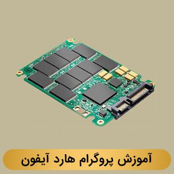 آموزش تعویض و پروگرام هارد EMMC گوشی اپل