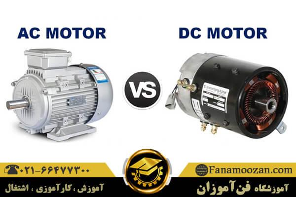 تفاوت موتور AC و DC