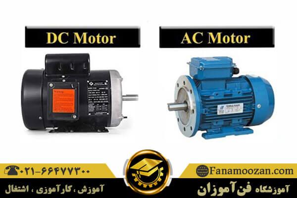 مزایا و معایب موتورهای Ac و Dc