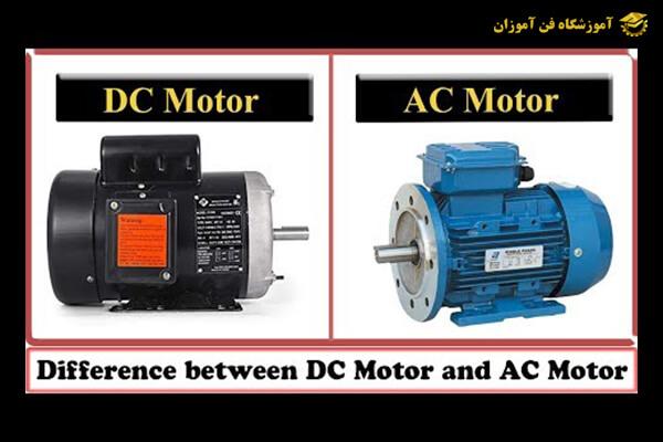 فرق بین موتور AC و DC