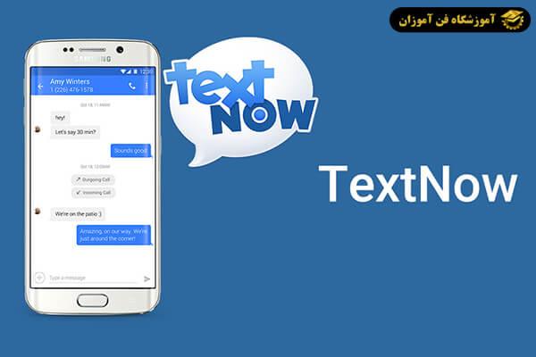 اپلیکیشن TextNow برای ساخت شماره مجازی