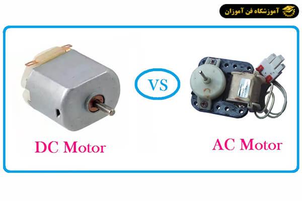 مقایسه موتورهای AC و DC