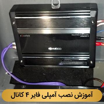 آموزش نحوه نصب آمپلی فایر 4 کانال خودرو – اتصال باند به آمپلی فایر