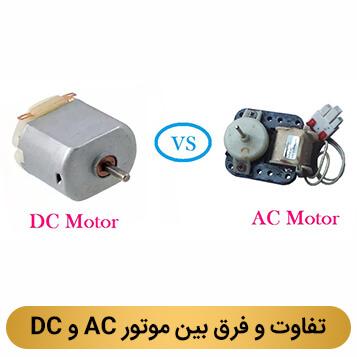 تفاوت و فرق بین موتور AC و DC